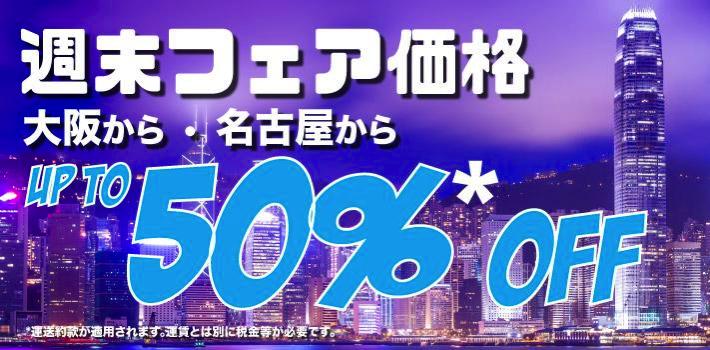 香港エクスプレス:大阪&名古屋から香港が50% OFFのセール!
