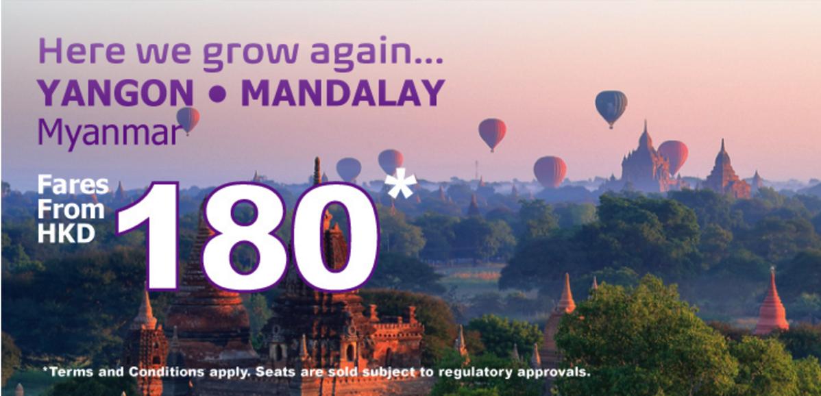 香港エクスプレス:香港からヤンゴン、マンダレーを開設!就航記念セールは片道2,800円