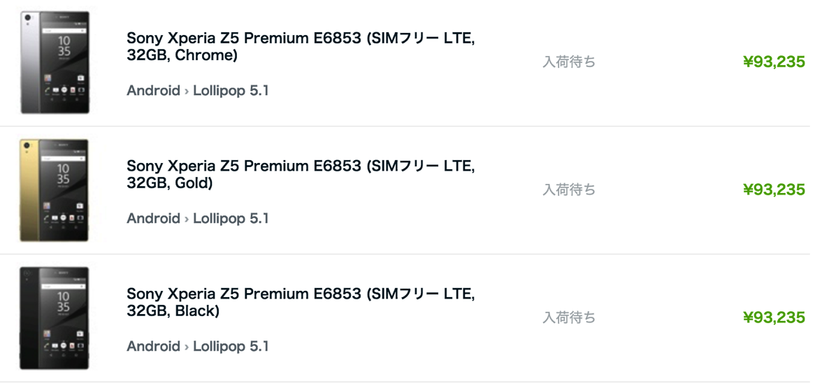EXPANSYS、Xperia Z5 Premiumを販売開始!SIMフリーで技適マークあり
