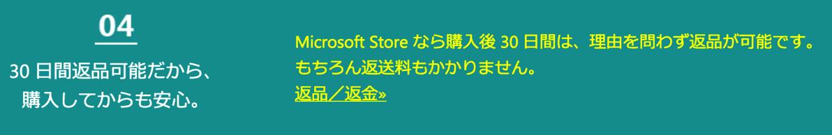 Surface Pro 4の購入を検討 – 公式オンラインストアでは使用済みでも返品が可能