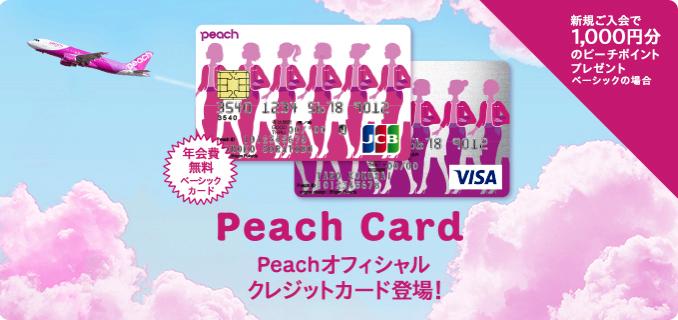 LCCピーチがオフィシャルクレジットカードを発行!カード会員限定セールも開催