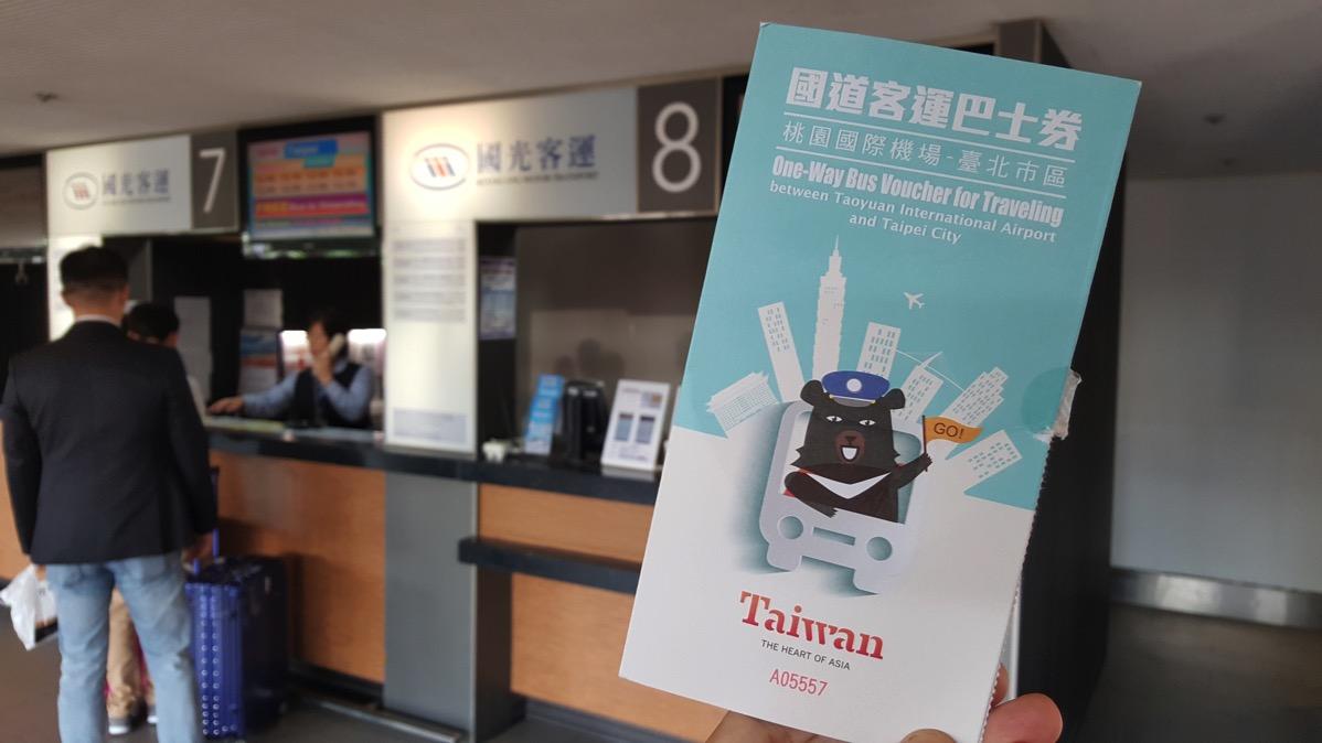 桃園空港 〜 台北駅のバスが無料!台湾観光局のバス無料券の利用方法