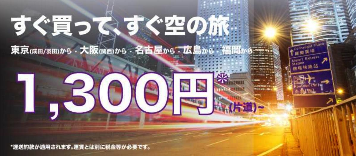 香港エクスプレス:日本各地から香港が片道1,300円のセール!12/14 – 12/22が対象