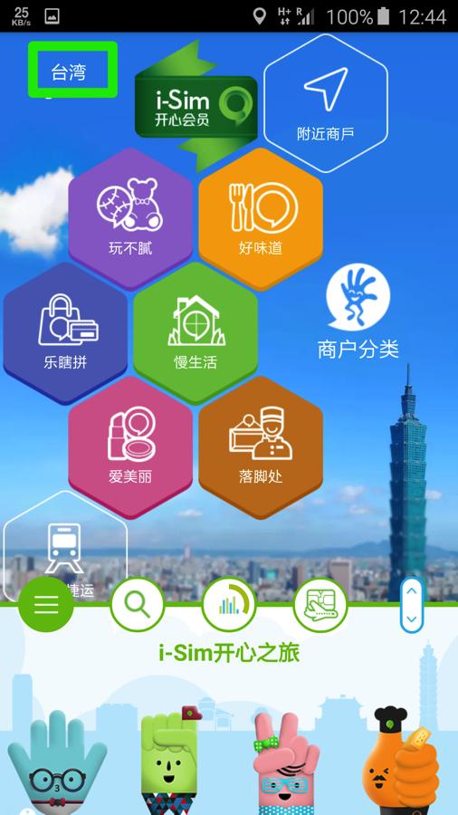 香港・マカオ・台湾でデータ通信し放題!香港の「i-Sim」を台湾で使う