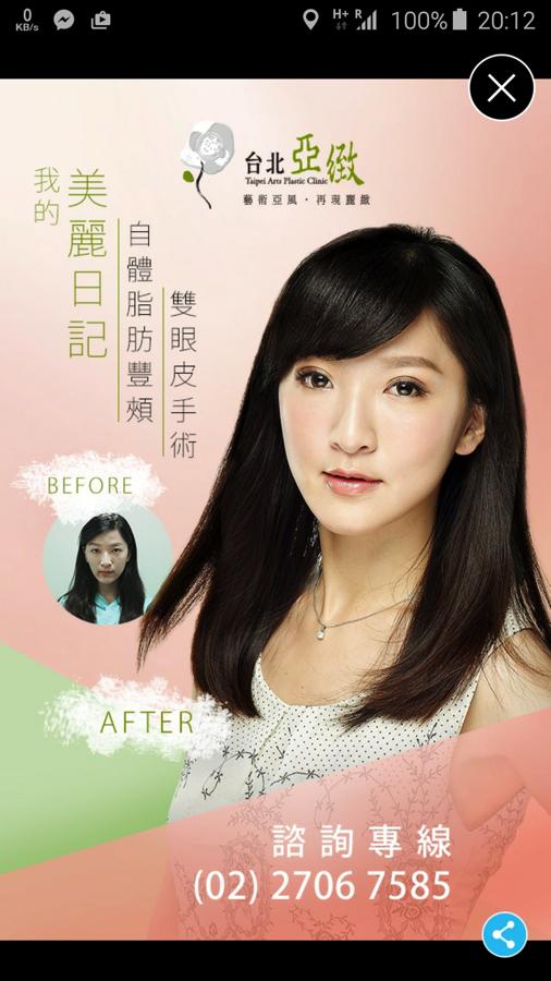 広告が台湾向けの内容に切り替わる