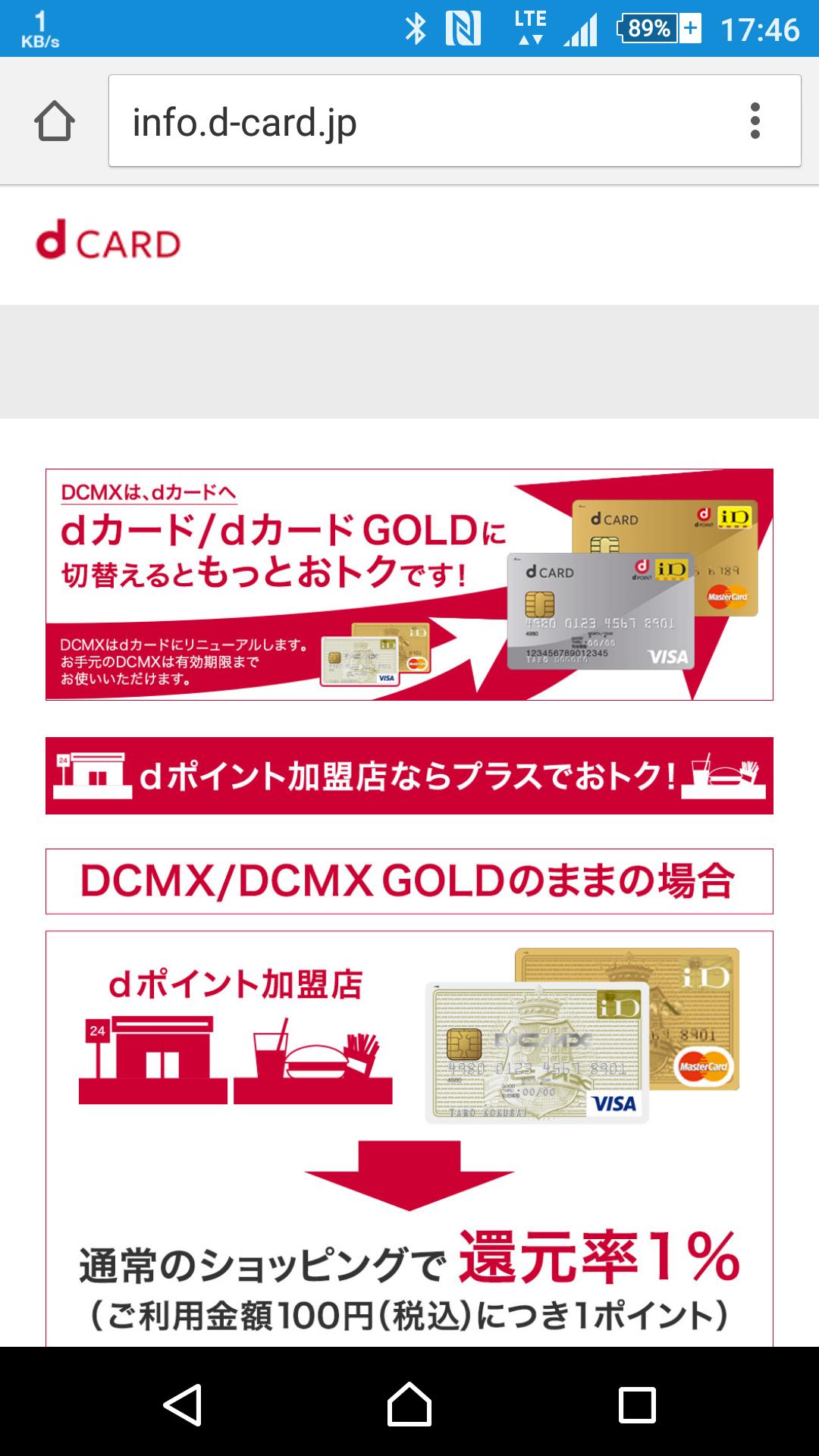 DCMX → dカードへの切替方法 – スマートフォンからの切替がカンタン、カード番号や有効期限はそのまま