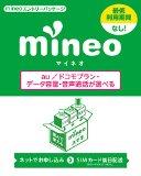 「mineo」エントリーパッケージが972円に値下がり