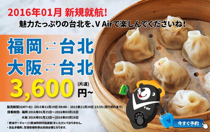 台湾V Air、福岡 〜 台北、大阪 〜 台北が片道3,600円からのセール!19日(木)10時から