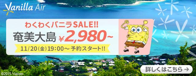 バニラエア:成田 – 奄美大島が片道2,980円からのセール!1月-2月が対象