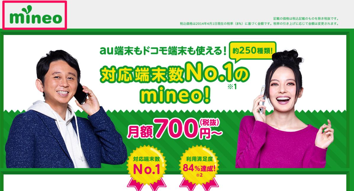 mineoトップページにアクセス