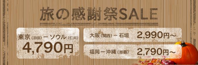 ピーチ、国内線&国際線の全線が対象のセール!羽田 – ソウル片道4,790円など