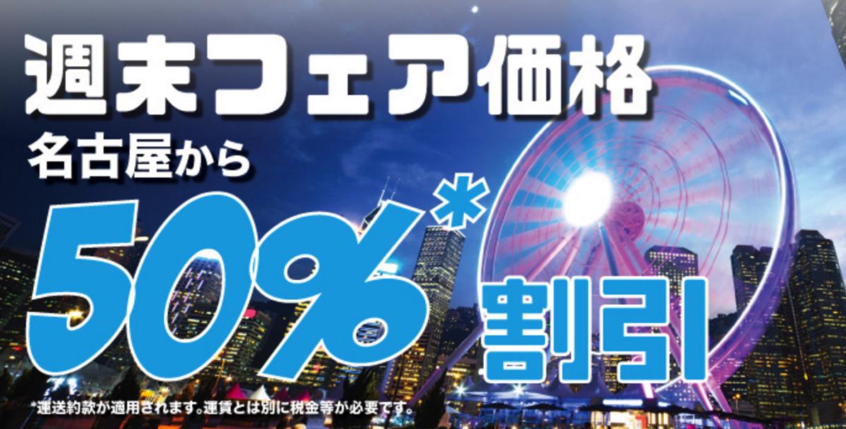 香港エクスプレス:名古屋-香港が50%割引になる週末限定セール開催!