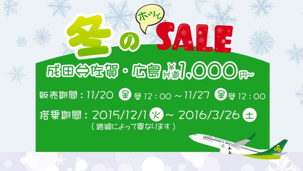 春秋航空日本:成田-佐賀、成田-広島が片道1,000円のセール!