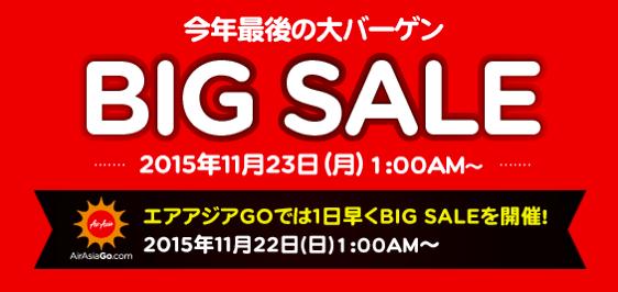 エアアジア:2015年最後のBIG SALEを23日(月)深夜1時より開始!