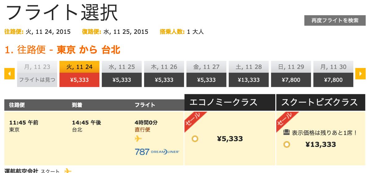 全機B787型機のスクート、成田 – 台北と関空 – 高雄が片道5,333円のセール!