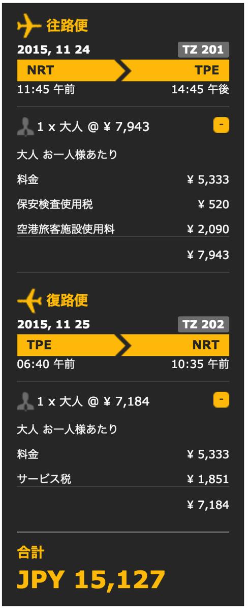 成田 - 台北往復が約15,000円