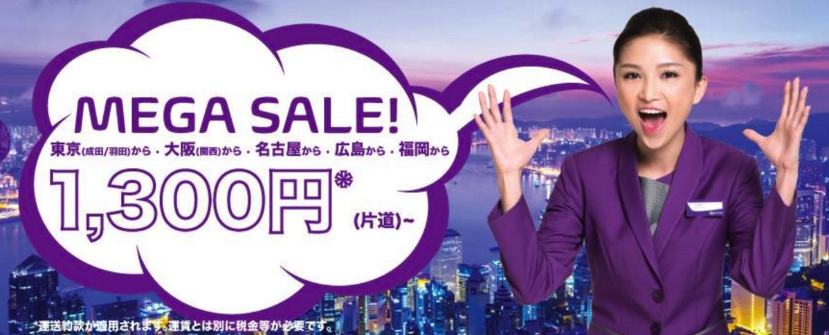 香港エクスプレス:全路線が片道HK$88のセール!日本 – 香港は約1,300円