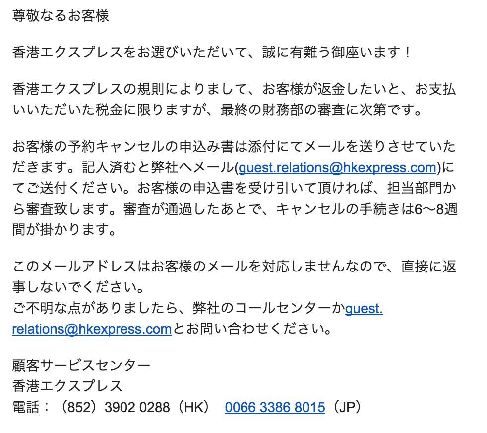 香港エクスプレス:キャンセル時の空港使用料は返金申請が可能