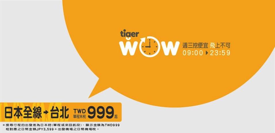 タイガーエア台湾、日本 – 台北が片道3,599円のセールを開催!