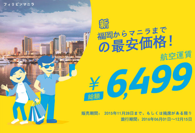 セブ・パシフィック航空:マニラ行きが片道6,499円から、成田-セブ島が片道7,499円など