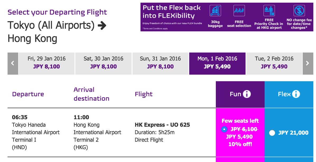 香港エクスプレス:日本線の搭乗者数100万人記念で10% OFFセール!羽田 → 香港は片道5,490円から