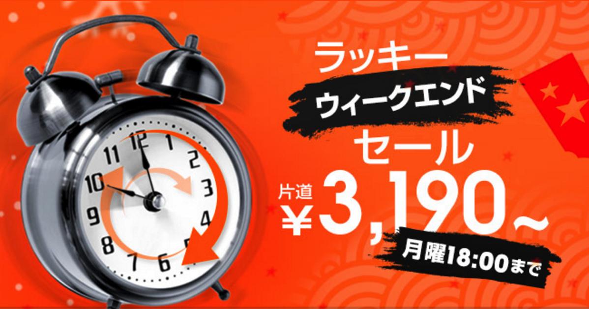 ジェットスター:ラッキーウィークエンドセールを27日(金)10時より開催