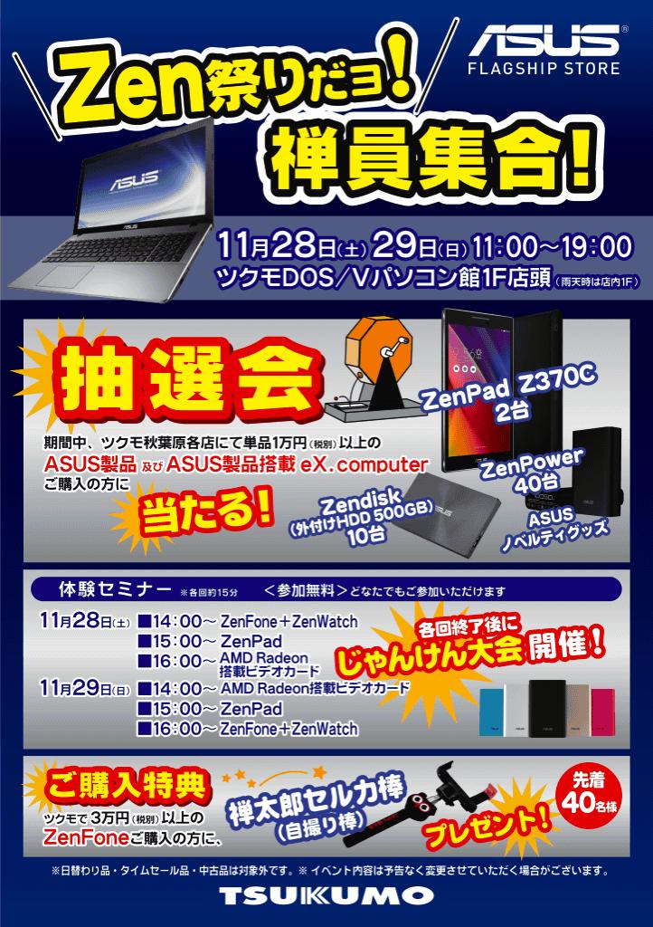ASUS、秋葉原の旗艦店で製品セミナー&抽選会を開催 – ZenPad 7.0やZenPowerを抽選でプレゼント