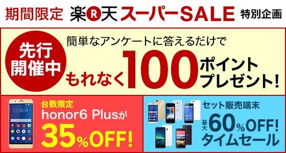 楽天モバイル:Huawei Mate Sの本体代が15,000円引き!データ契約でもok