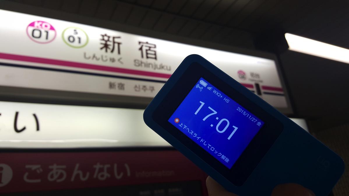都営地下鉄新宿線でWiMAX 2+が利用可能に