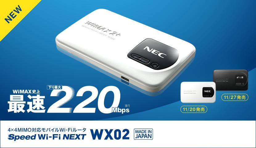 4×4 MIMOで下り最大220Mbps対応「WX02」マットブラックが販売開始