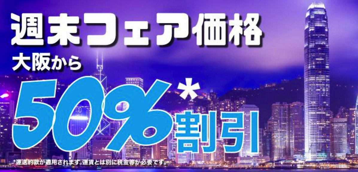 香港エクスプレス:大阪 – 香港が半額!週末限定セール開催