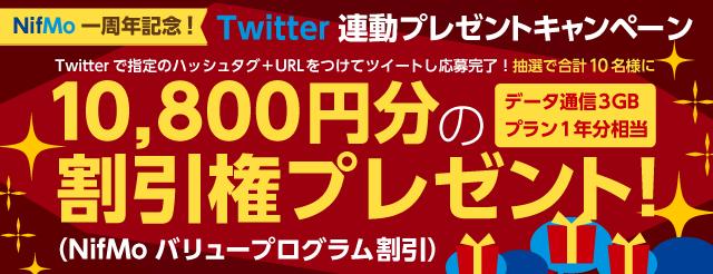 NifMo、サービス開始1周年を記念し10,800円分の割引券プレゼント!未契約者も応募ok