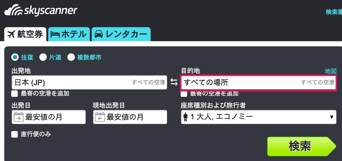 スカイスキャナー:「日本から一番安い航空券」を検索