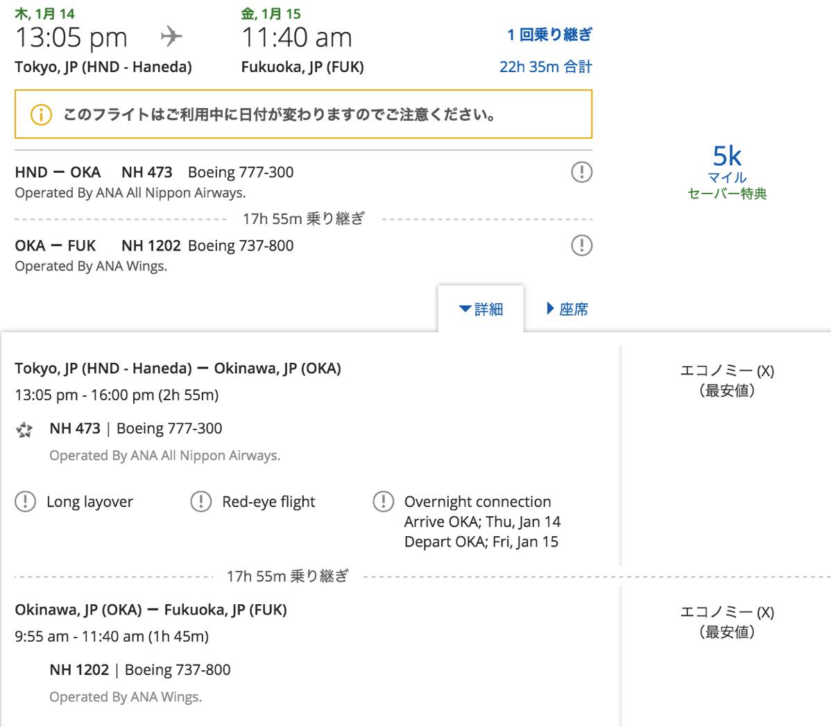 東京 → 福岡を那覇経由