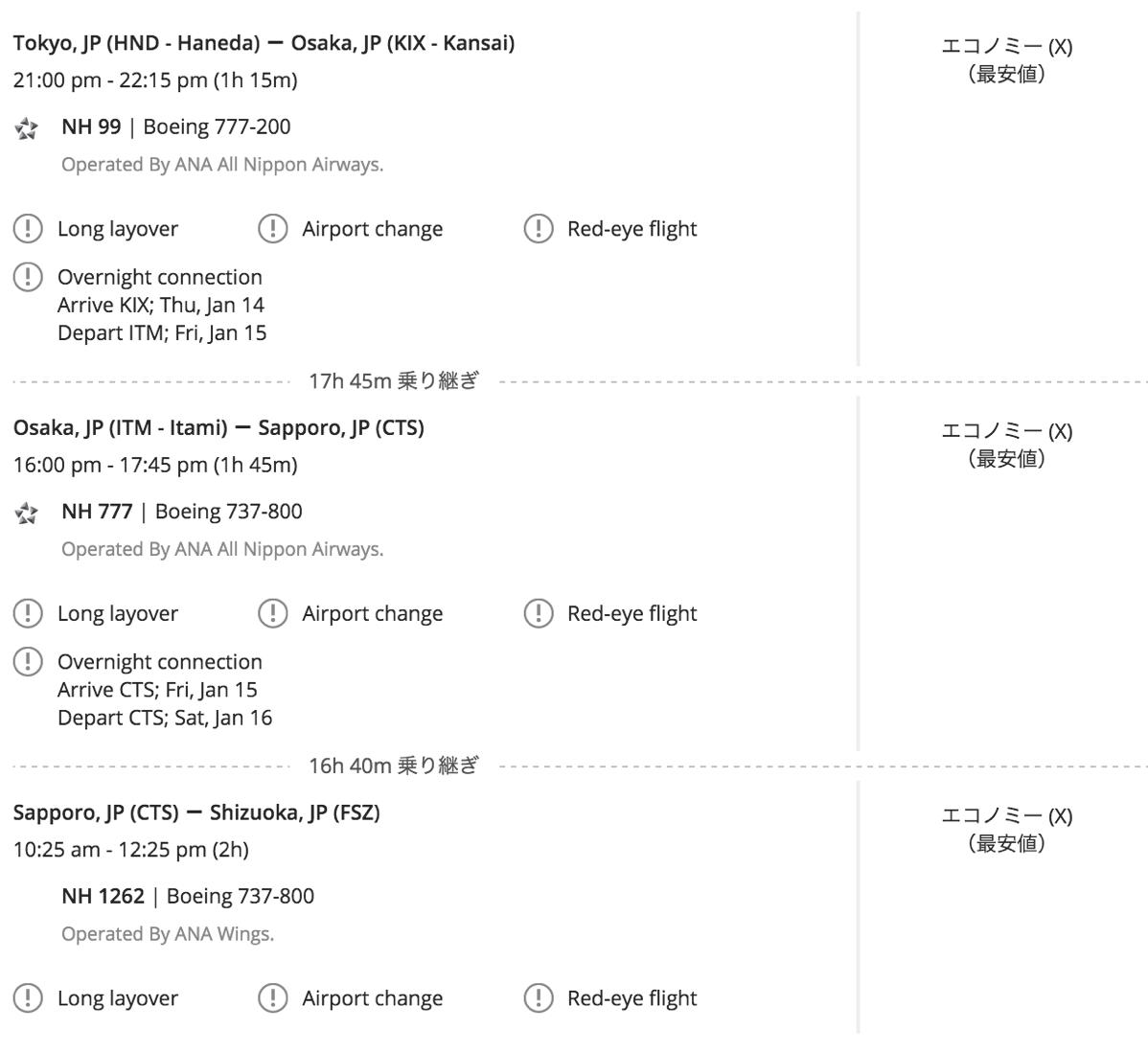 東京 → 静岡で「最も総移動時間が長い」検索結果