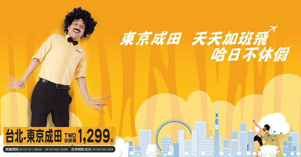 タイガーエア台湾:2016年1月25日より成田-台北を1日2便に増便!記念セールは片道約5,000円