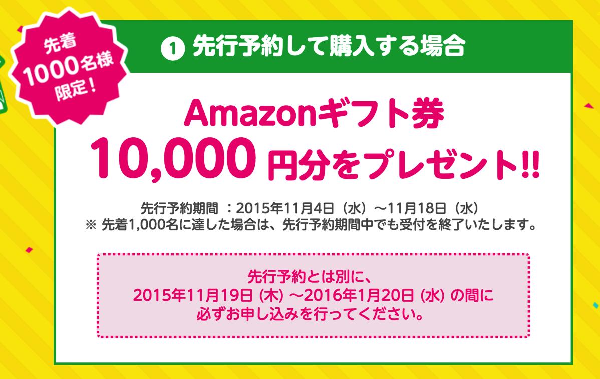 mineo、arrows M02先行予約で10,000円分のAmazonギフト券プレゼント!既存ユーザも対象