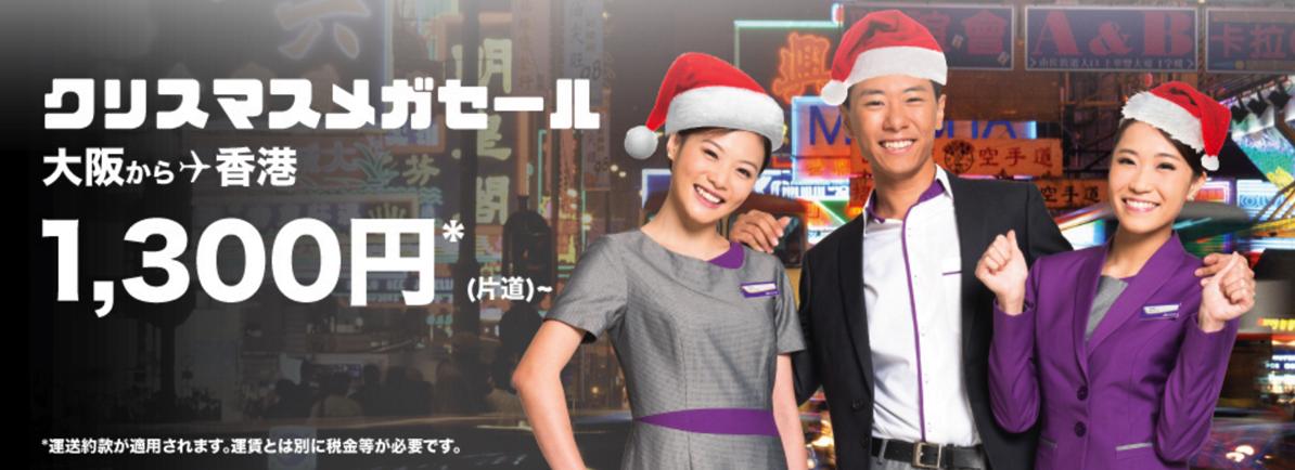 香港エクスプレス:大阪-香港が片道1,300円のセール!