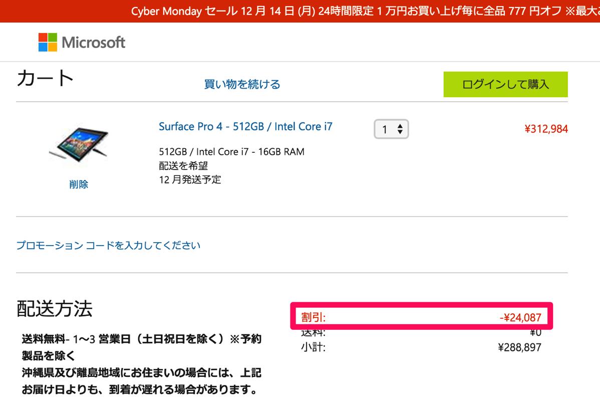 マイクロソフトオンラインストア:全品対象、1万円購入毎に777円割引!最大100万円まで対象