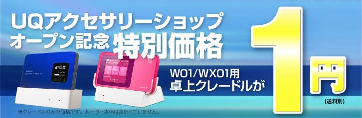UQアクセサリーショップ:WX01・W01用クレードルを1円で販売