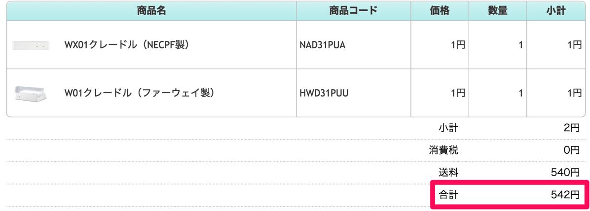UQアクセサリーショップ:WX01およびW01用のクレードルを1円で販売