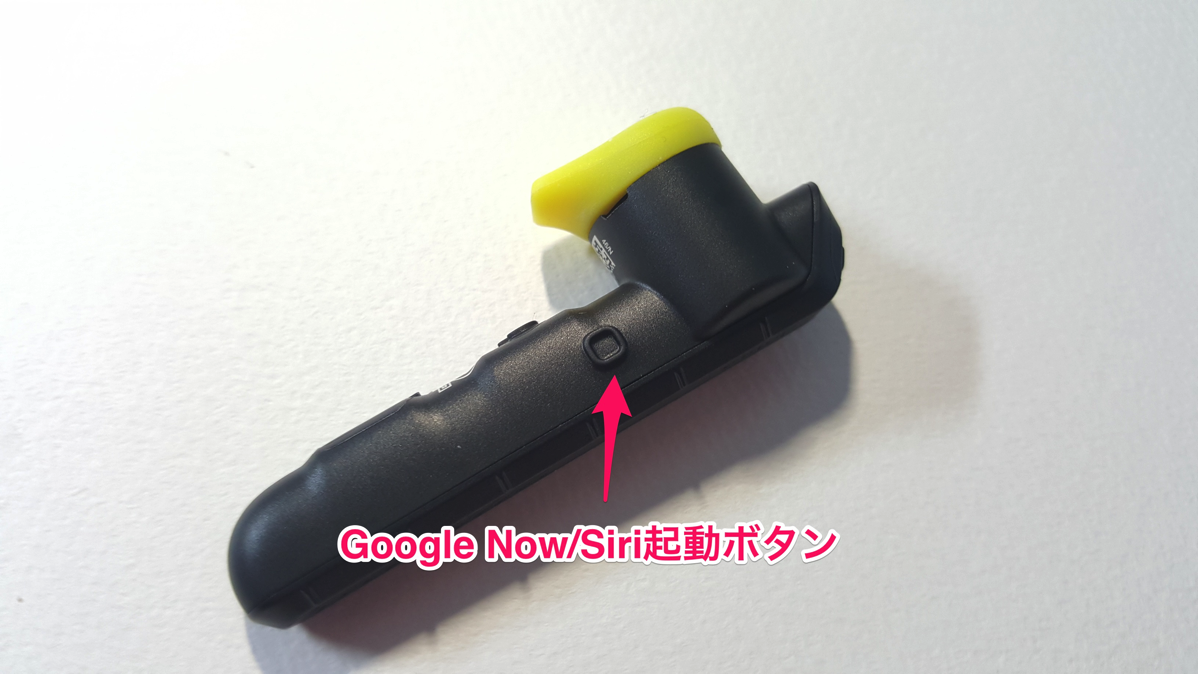 Google Now/Siri起動ボタン