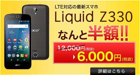 楽天モバイル:スマホ半額セール対象機種にAcer Liquid Z330を追加、本体代6,000円で購入可能に