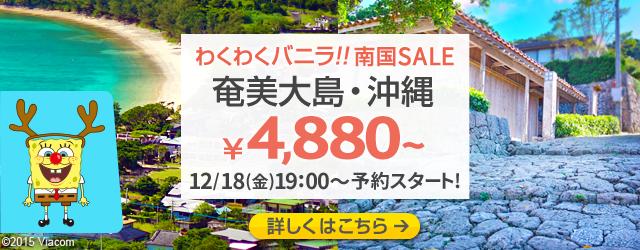 バニラエア:成田-奄美大島・沖縄が片道4,880円からのセール!1月-2月が対象