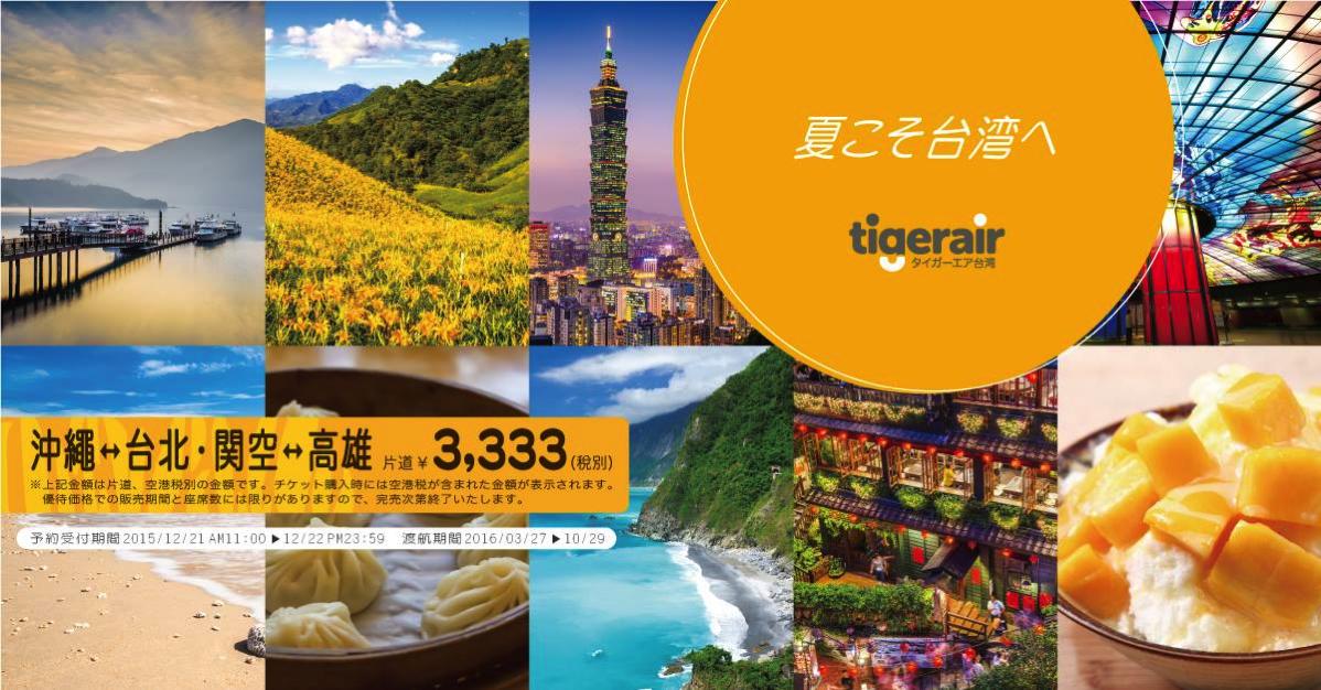 タイガーエア台湾:大阪-高雄、沖縄-台北が片道3,333円のセール!