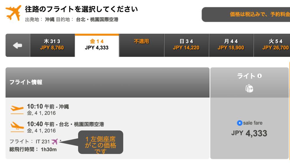 タイガーエア台湾:沖縄 → 台北が片道4,333円