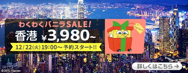 バニラエア:成田-香港・台北が片道3,980円、高雄が2,980円からのセール開催!