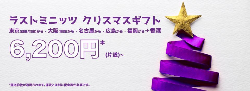 香港エクスプレス:日本-香港が片道6,200円からのセール!