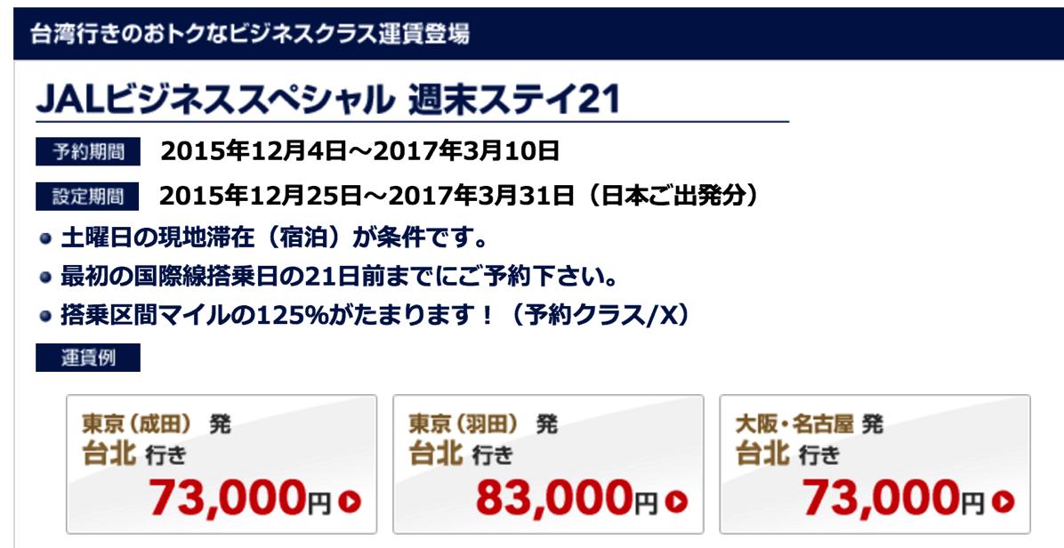 JALビジネススペシャル21 週末ステイ21