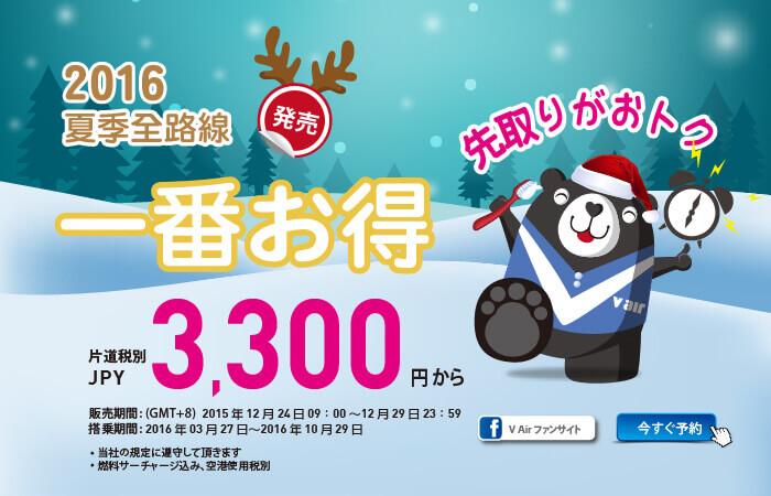 Vエア、大阪・名古屋・福岡から台北が片道3,300円!台北発着も全路線が対象